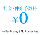No Key Money & No Agency Fee